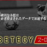 高精度 予想サイト BETEGY (ベテジー)