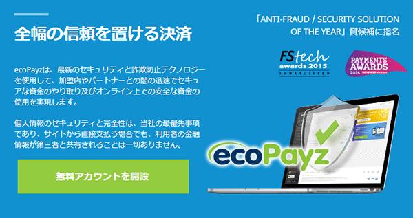 ecoPayz公式サイト