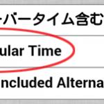 PINNACLE モバイル【4】テストベット延長戦!
